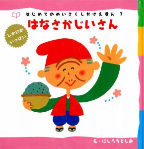 Cover of a Japanese children's book.